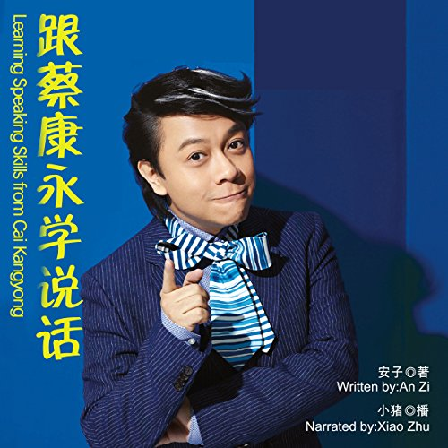 跟蔡康永学说话 - 跟蔡康永學說話 [Learning Speaking Skills from Cai Kangyong] audiobook cover art
