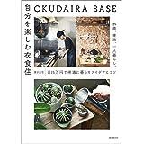 OKUDAIRA BASE 自分を楽しむ衣食住:25歳、東京、一人暮らし。月15万円で快適に暮らすアイデアとコツ