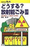 どうする?放射能ごみ (プロブレムQ&A)
