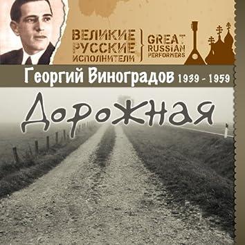 Дорожная (1939 - 1959)