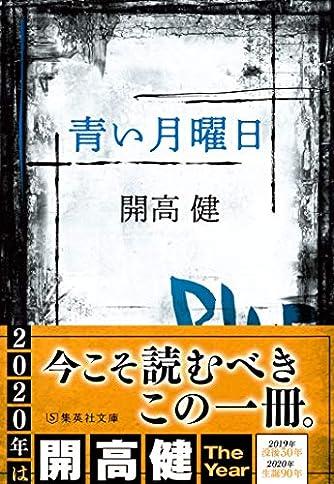 青い月曜日 (集英社文庫)