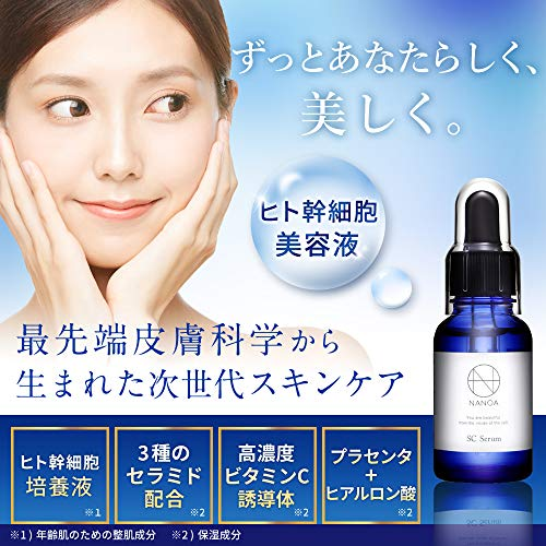 (ナノア)NANOA皮膚科医が大注目のヒト幹細胞美容液EGFほうれい線エイジングケアセラミド無添加日本製