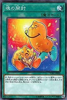 遊戯王カード 魂の開封(ノーマル) 遊戯王チップス(YCPC)   通常魔法 ノーマル