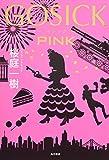 GOSICK PINKの画像