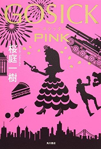 GOSICK PINK