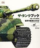 ザ・タンクブック 世界の戦車カタログ