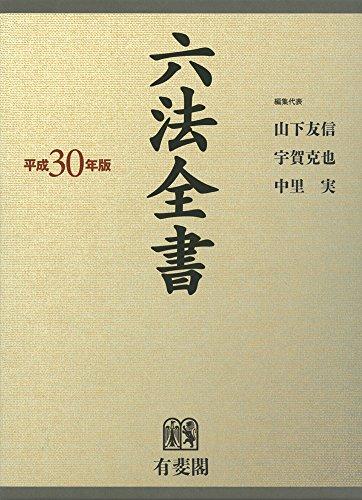 六法全書 平成30年版