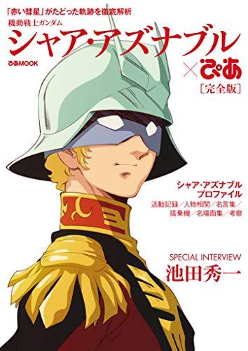 『シャア・アズナブルぴあ 完全版』&『アムロ・レイぴあ』が2冊同時発売!現在予約受付中。