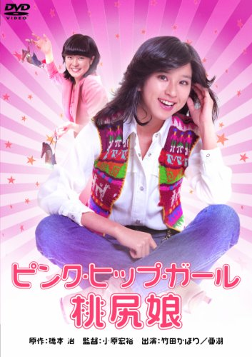 桃尻娘 ピンク・ヒップ・ガール [DVD]の詳細を見る