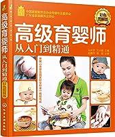 就业金手指系列--高级育婴师从入门到精通(彩色图解版)