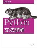 Python文法詳解