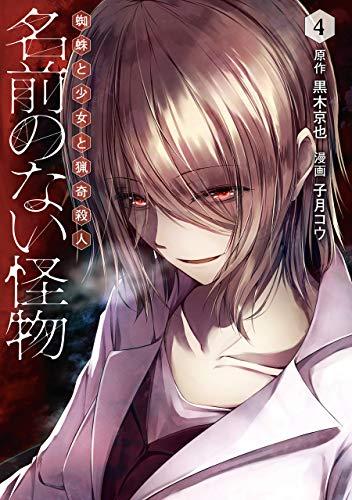 名前のない怪物 蜘蛛と少女と猟奇殺人 4巻 (LINEコミックス)