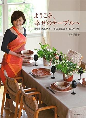 ようこそ、幸せのテーブルへ 北鎌倉ボアメーザの美味しいおもてなし