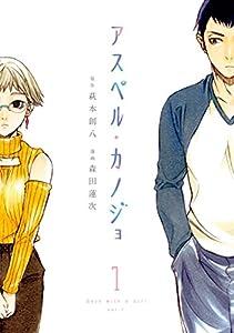 アスペル・カノジョ(1) (コミックDAYSコミックス)