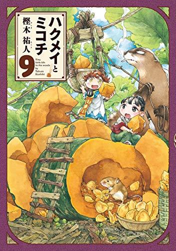 ハクメイとミコチ 9巻 (ハルタコミックス)