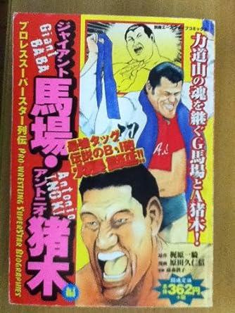 ジャイアント馬場・アントニオ猪木編―プロレススーパースター列伝 (別冊エースファイブコミックス)
