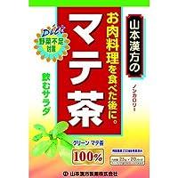 山本漢方 マテ茶100% 2.5g x 20包【2個セット】