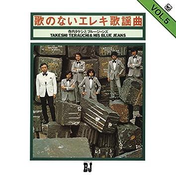 歌のないエレキ歌謡VOL.5(オリジナル:1972年)