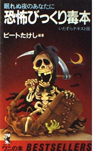 恐怖びっくり毒本―いたずらテキスト版 (ベストセラーシリーズ〈ワニの本〉)