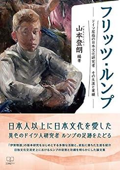 [山本 登朗]のフリッツ・ルンプ ドイツ屈指の日本文化研究者 その生涯と業績(22世紀アート)