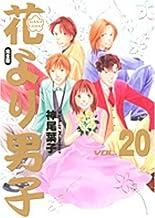 花より男子 完全版 20 (集英社ガールズコミックス)