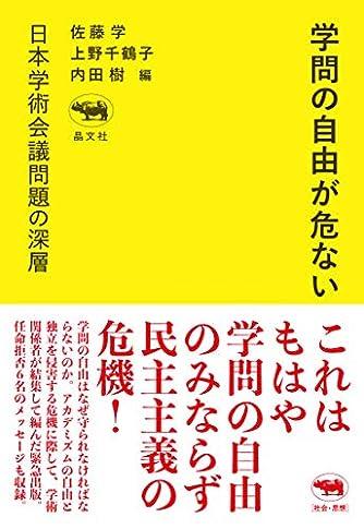 学問の自由が危ない──日本学術会議問題の深層