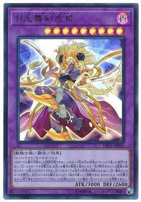 遊戯王/第10期/DP21-JP045 月光舞剣虎姫【ウルトラレア】