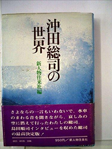 沖田総司の世界 (1974年)