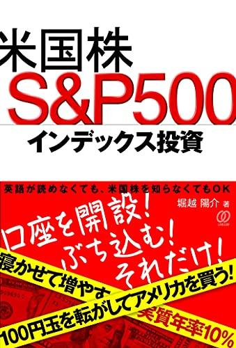 米国株 S&P500インデックス投資
