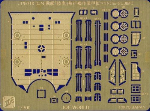 1/700 IJN「陸奥」飛行機作業甲板セット