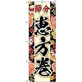 のぼり 節分 恵方巻(黒) YN-6773 寿司 のぼり旗 看板 ポスター タペストリー 集客