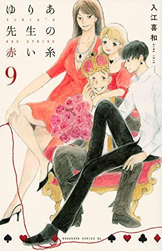 ゆりあ先生の赤い糸(9) (BE LOVE KC)