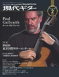 現代ギター20年02月号(No.677)