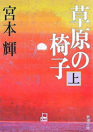 草原の椅子(上) (新潮文庫)