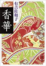 表紙: 香華(新潮文庫) | 有吉 佐和子