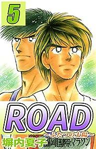 ROAD 5巻 ROAD~輝ける道~