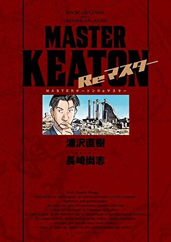 MASTERキートン Reマスター 豪華版 (ビッグ コミックス〔スペシャル])