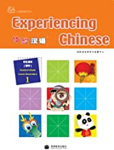 Experiencing Chinese - Middle School Student's Book 1A (English and Chinese Edition)
