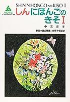 新日本語の基礎〈1 分冊中国語訳〉