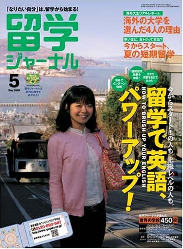 平衡真実に好きである留学ジャーナル2008年5月号