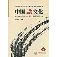 Institutions of higher learning in the 21st century cultural quality education textbook series : China Wine Culture(Chinese Edition)