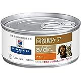【療法食】 プリスクリプション・ダイエット a/d エーディー チキン 156gx24缶 (ケース販売)