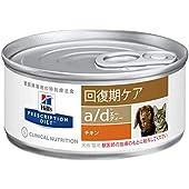 【療法食】 プリスクリプション・ダイエット a/d エーディー チキン 24缶 (x 1) (ケース販売)