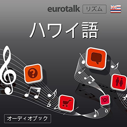 『Eurotalk リズム ハワイ語』のカバーアート