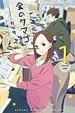金のタマゴ(1) (週刊少年マガジンコミックス)