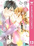 僕に花のメランコリー 13 (マーガレットコミックスDIGITAL)