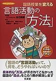 国語授業を変える言語活動の「方法」 (hito*yume book)