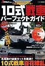 10式戦車パーフェクトガイド