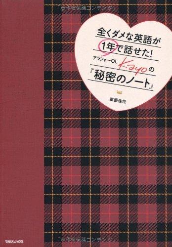 全くダメな英語が1年で話せた!  アラフォーOL Kayoの『秘密のノート』の詳細を見る