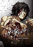 ケンガンアシュラ【4】[Blu-ray/ブルーレイ]